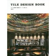 TILE DESIGN BOOK―タイル装飾で建築をアートに変える [単行本]