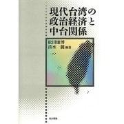現代台湾の政治経済と中台関係 [単行本]