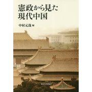 憲政から見た現代中国 [単行本]