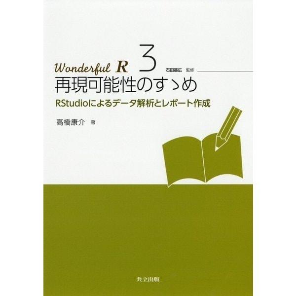 Wonderful R〈3〉再現可能性のすゝめ―RStudioによるデータ解析とレポート作成 [全集叢書]