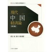 現代中国経済論 第2版 (シリーズ・現代の世界経済〈第2巻〉) [全集叢書]
