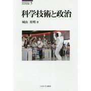 科学技術と政治(MINERVA政治学叢書) [全集叢書]