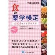食の薬学検定公式ガイド&テキスト 平成30年度版 [全集叢書]