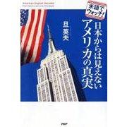 日本からは見えないアメリカの真実-米語でウォッチ! [単行本]