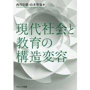 現代社会と教育の構造変容 [単行本]