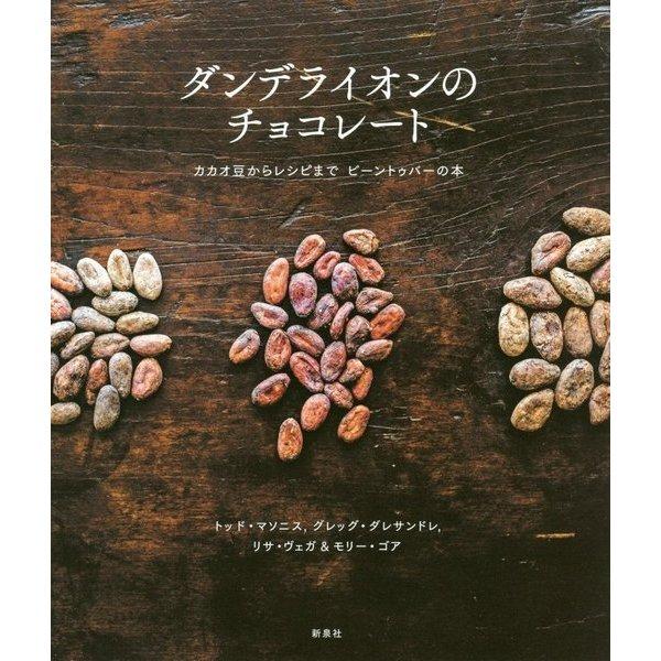 ダンデライオンのチョコレート―カカオ豆からレシピまでビーントゥバーの本 [単行本]