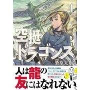 空挺ドラゴンズ 4(アフタヌーンKC) [コミック]