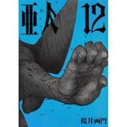 亜人(12)(アフタヌーンKC) [コミック]