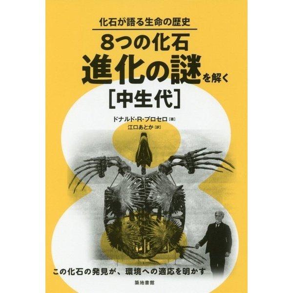 8つの化石・進化の謎を解く「中生代」(化石が語る生命の歴史) [単行本]
