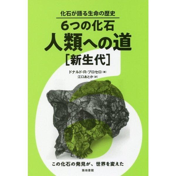 6つの化石・人類への道「新生代」(化石が語る生命の歴史) [単行本]