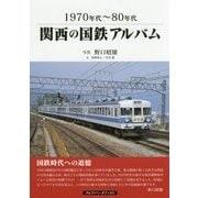 1970年代~80年代 関西の国鉄アルバム [単行本]