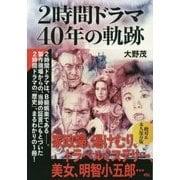 2時間ドラマ40年の軌跡(TOKYO NEWS BOOKS) [単行本]