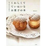 菓子工房ルスルスが教えるくわしくてていねいなお菓子の本 [単行本]