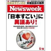 Newsweek (ニューズウィーク日本版) 2018年 5/15号 [雑誌]