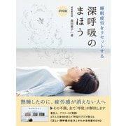 DVD版 睡眠疲労をリセットする 深呼吸のまほう [磁性媒体など]