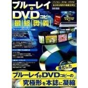 ブルーレイ&DVDコピー最終奥義 (英和ムック らくらく講座シリーズ300) [ムック・その他]