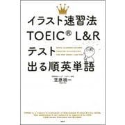 イラスト速習法TOEIC L&Rテスト出る順英単語 [単行本]