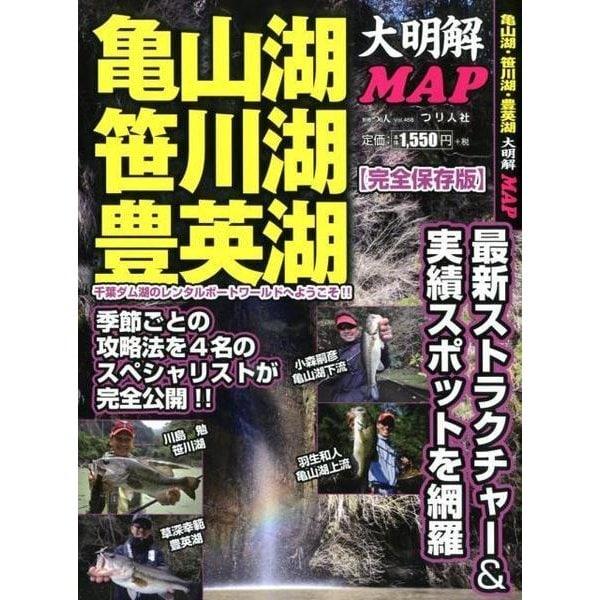亀山湖 笹川湖 豊英湖 大明解MAP (別冊つり人 Vol. 468) [ムック・その他]