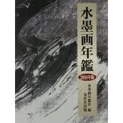 水墨画年鑑〈2018年版〉 [単行本]