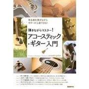 弾きながらマスター!アコースティック・ギター入門-有名曲を弾きながらギターが上達できる! [単行本]