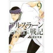 アルスラーン戦記(9)(講談社コミックス) [コミック]