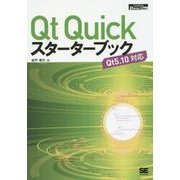 Qt Quickスターターブック―Qt5.10対応 オンデマンド印刷版Ver.1.0 [単行本]