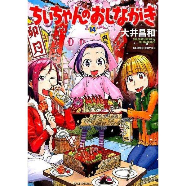ちぃちゃんのおしながき 14(バンブー・コミックス) [コミック]