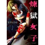 煉獄女子 2(バンブー・コミックス) [コミック]