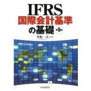 IFRS国際会計基準の基礎 第5版 [単行本]