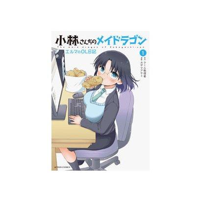 小林さんちのメイドラゴンエルマのOL日記 1(アクションコミックス) [コミック]