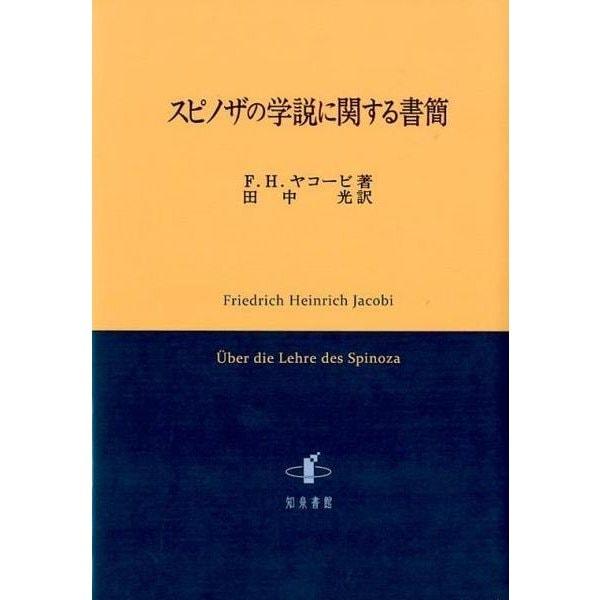 スピノザの学説に関する書簡 [単行本]