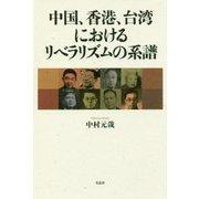 中国、香港、台湾におけるリベラリズムの系譜 [単行本]