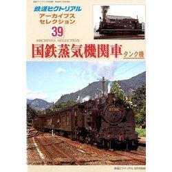 アーカイブスセレクション国鉄蒸気機関車タ 2018年 05月号 [雑誌]