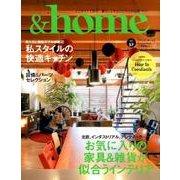 &home(アンド・ホーム)57号 [ムック・その他]