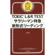 TOEIC L&R TESTサラリーマン特急 新形式リーディング [単行本]