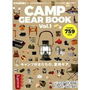 GO OUT CAMP GEAR BOOK Vol.1 [ムック・その他]