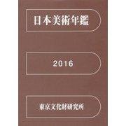 日本美術年鑑〈平成28年版〉 [単行本]