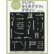 アジアンタイポグラフィデザイン―あたらしい表意文字のグラフィック [単行本]