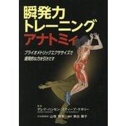瞬発力トレーニングアナトミィ [単行本]