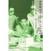 """宮本研エッセイ・コレクション〈2〉1968-73―""""革命""""-四つの光芒 [全集叢書]"""