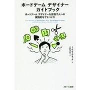 ボードゲームデザイナーガイドブック―ボードゲームデザイナーを目指す人への実践的なアドバイス [単行本]