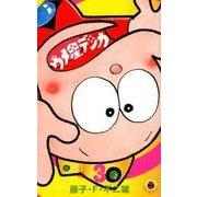 ウメ星デンカ<3>(てんとう虫コミックス(少年)) [コミック]