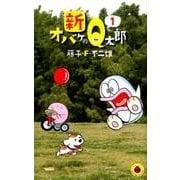 新オバケのQ太郎<1>(てんとう虫コミックス(少年)) [コミック]