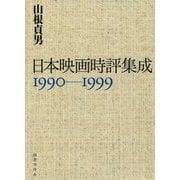 日本映画時評集成1990-1999 [単行本]