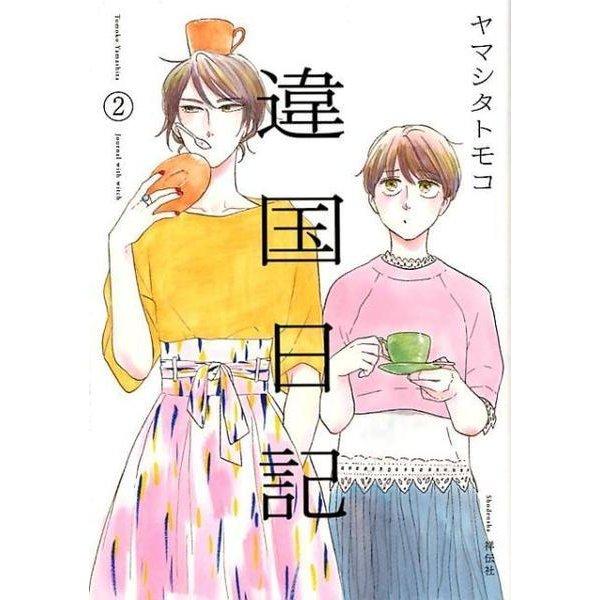 違国日記 2(Feelコミックス FC SWING) [コミック]