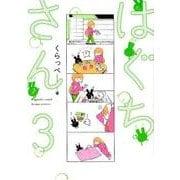 はぐちさん 3(Feelコミックス) [コミック]