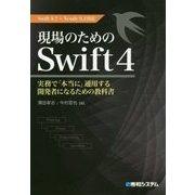 現場のためのSwift4―Swift4.1+Xcode9.3対応 実務で「本当に」通用する開発者になるための教科書 [単行本]