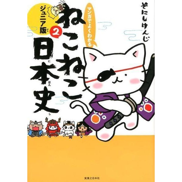 マンガでよくわかるねこねこ日本史 2 ジュニア版 [単行本]
