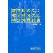 数学3の微分積分の検定外教科書 改訂第2版(崖っぷちシリーズ) [単行本]