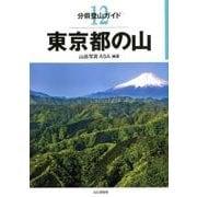東京都の山(分県登山ガイド 12) [全集叢書]